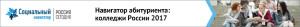 баннер_Навигатор абитуриента_колледжи России 2017